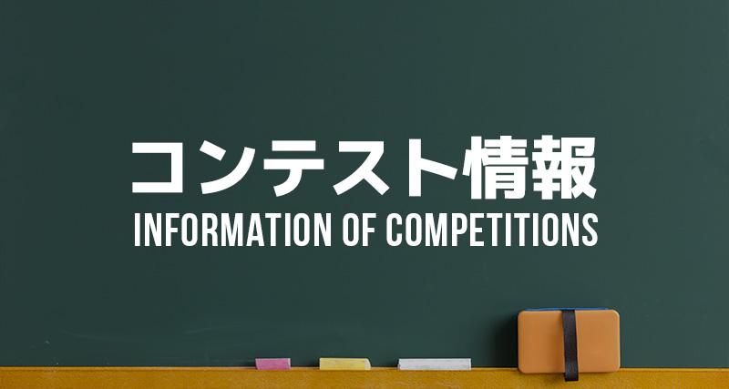 ロゴコンペ情報-校章のデザインについて