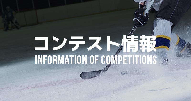 ロゴコンペ情報-国民体育大会冬季大会 ロゴについて