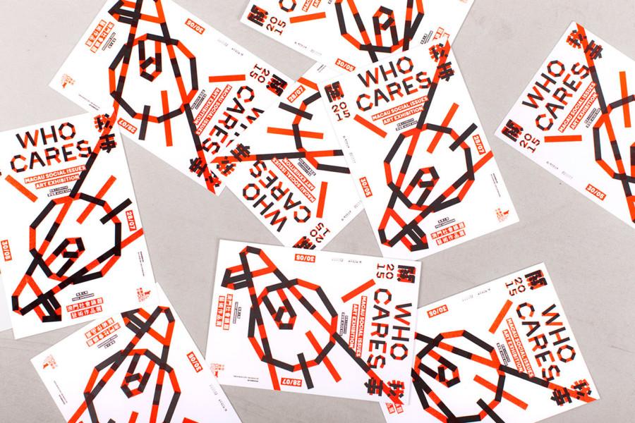 社会問題をテーマにしたアート展のフライヤーデザイン