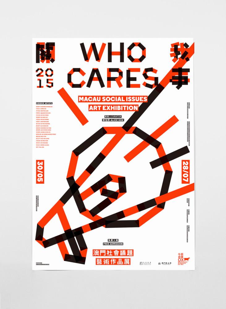 社会問題をテーマにしたアート展のポスターデザイン