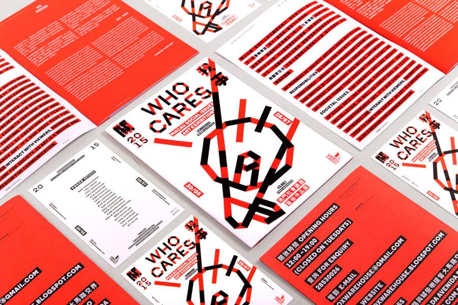 社会問題をテーマにしたアート展のデザイン2
