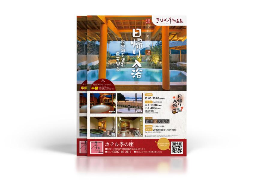 旅館の天然温泉を紹介するA4チラシ制作例