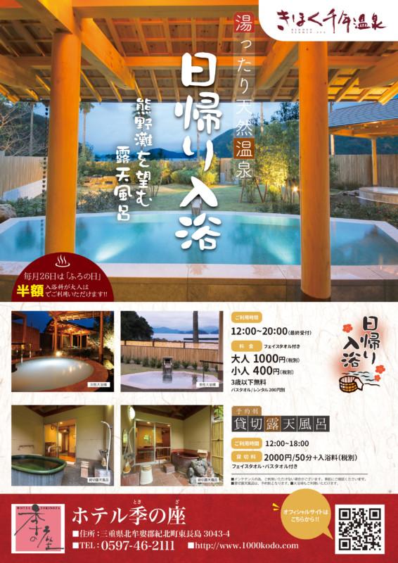 旅館の天然温泉を紹介するA4チラシ制作例2