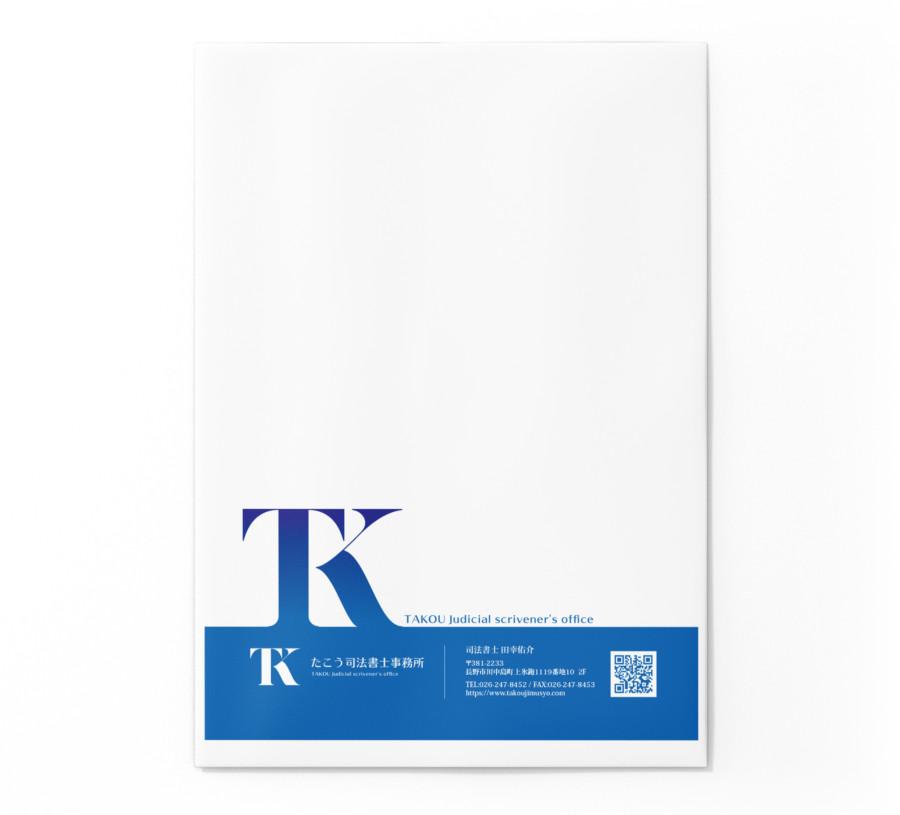 司法書士事務所の角2封筒デザイン