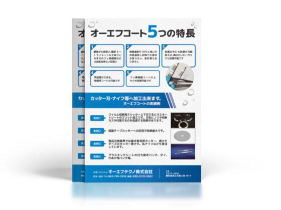 メーカーの特殊な加工技術を宣伝するチラシデザイン