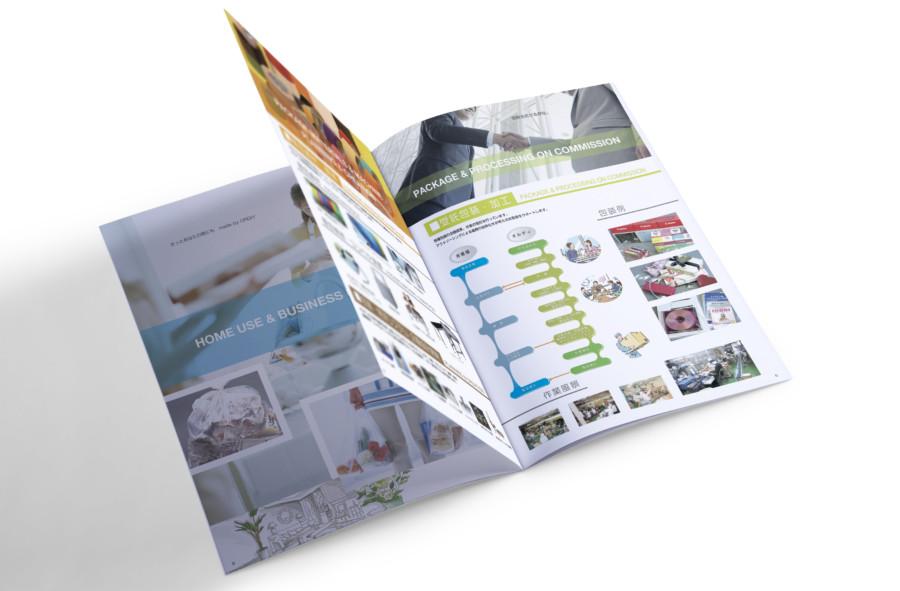 会社案内パンフレット・中綴じ冊子デザイン