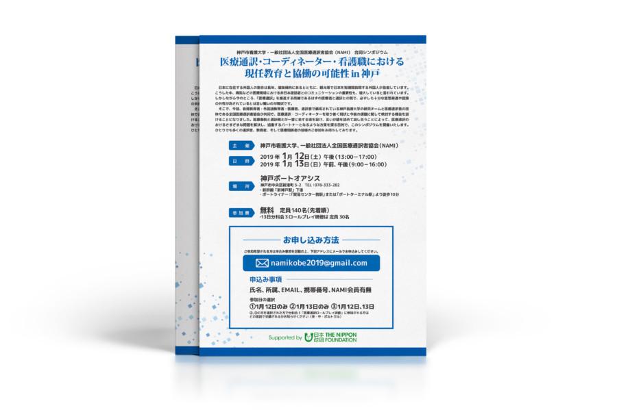 医療関連の合同シンポジウム_A4チラシ制作例