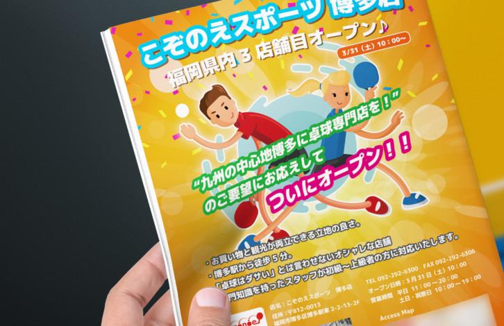 A4雑誌広告制作例1