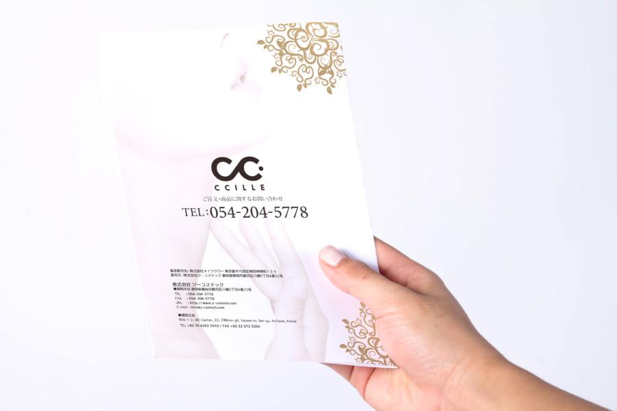 コスメブランドのパンフレットデザイン_裏表紙