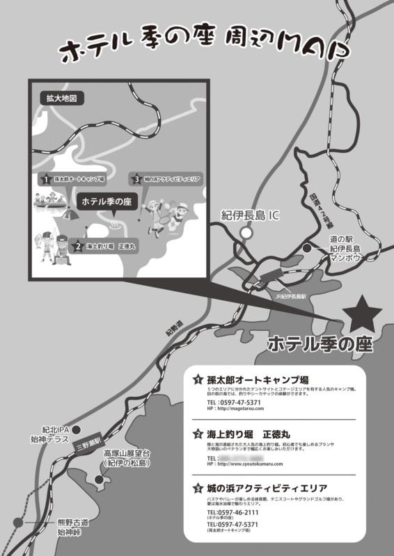 三重県にあるキャンプ場の期間限定ランチのA4チラシ_裏