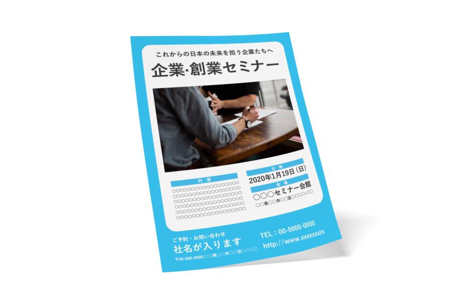 プレーンな企業セミナー向け無料資料・チラシ