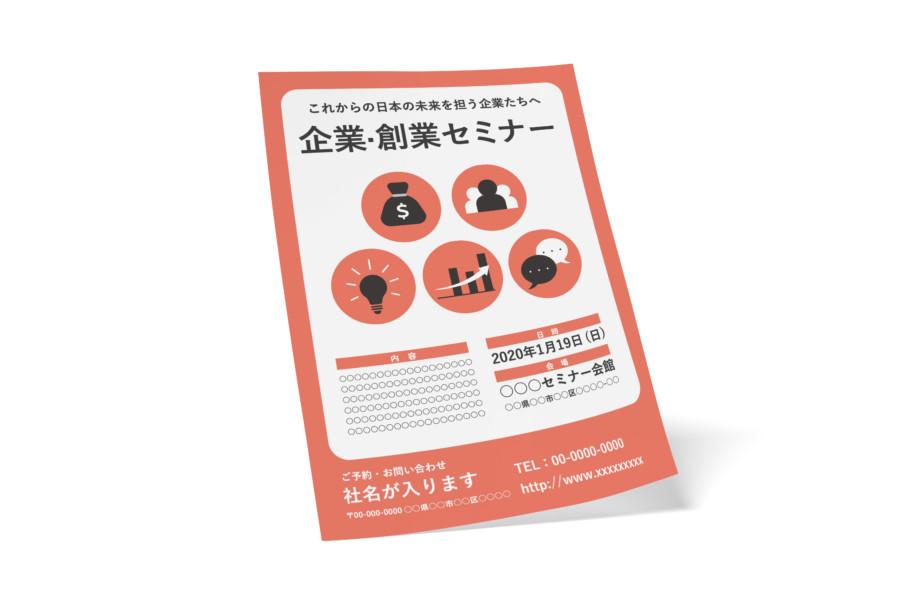 プレーンな企業セミナー向け無料資料・チラシ(ピンク)