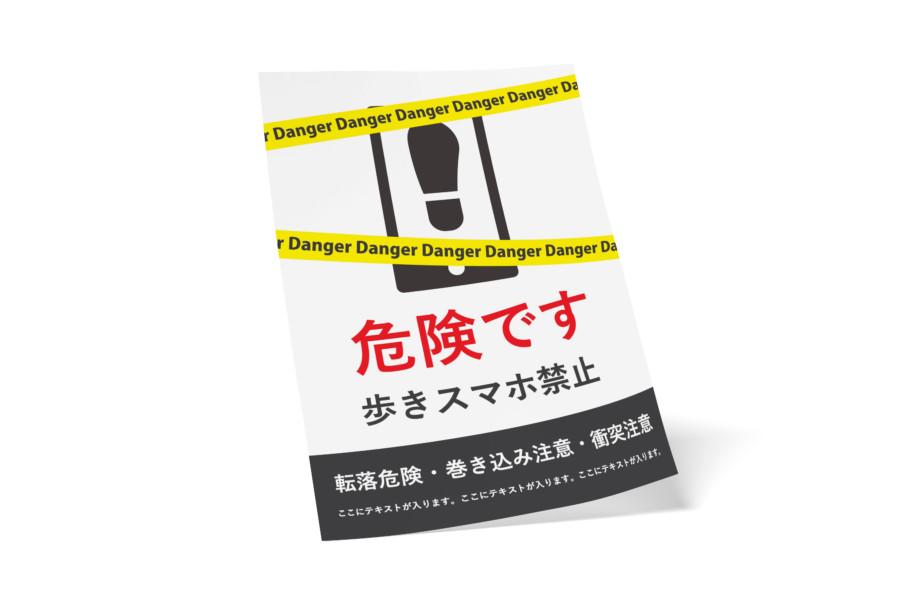 歩きスマホ禁止を伝える無料ポスター