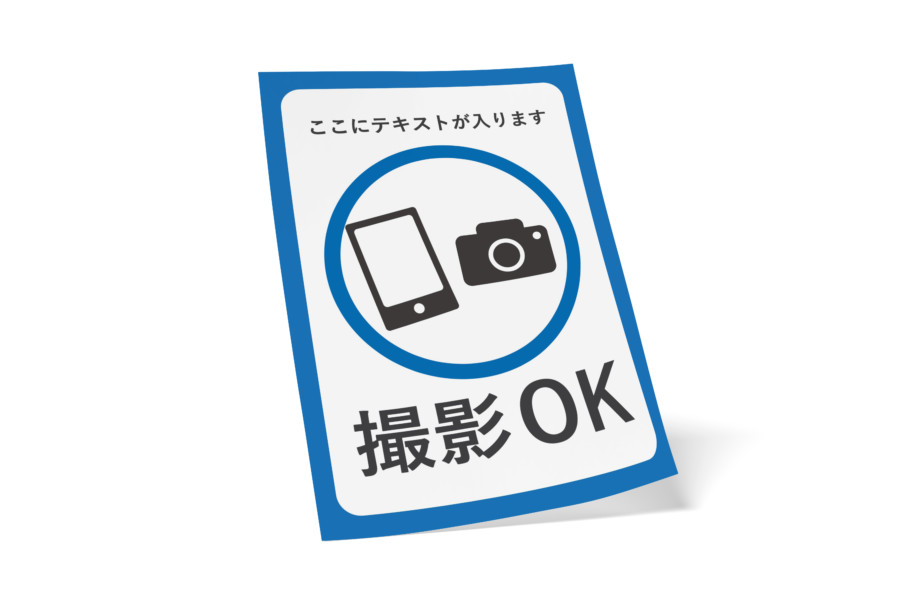 撮影OKエリアに使える無料ポスター