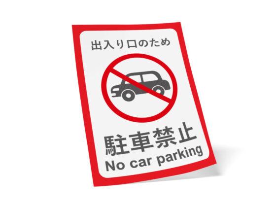 駐車禁止スペースを知らせる無料ポスター
