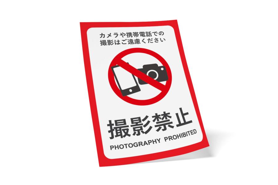 撮影禁止エリアに使える無料ポスター