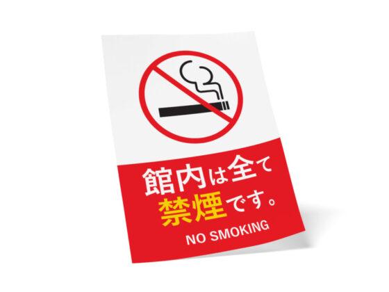 禁煙エリアを伝える無料ポスター