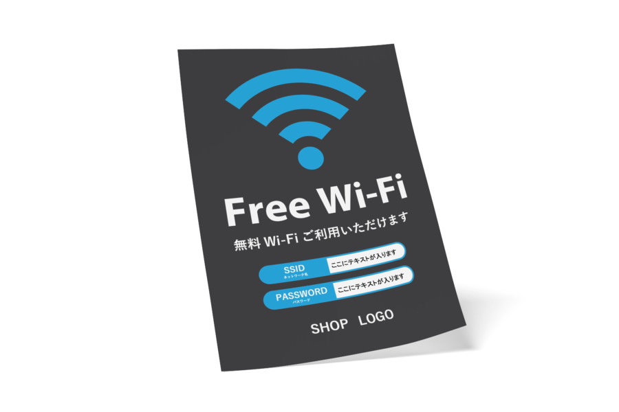 Wi-Fiスポットを知らせる無料ポスター(ブルー)