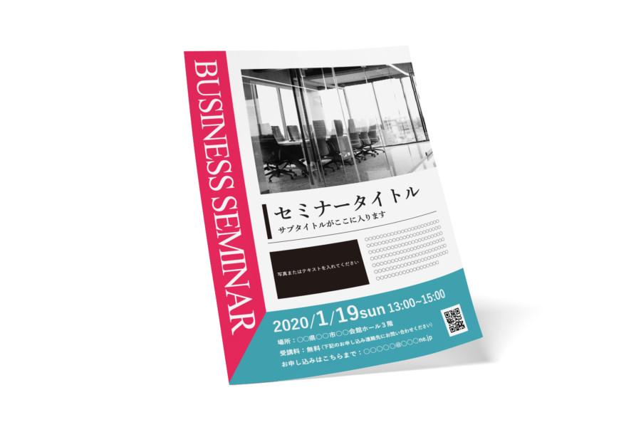 お洒落な企業セミナー向け無料資料・チラシ(白)