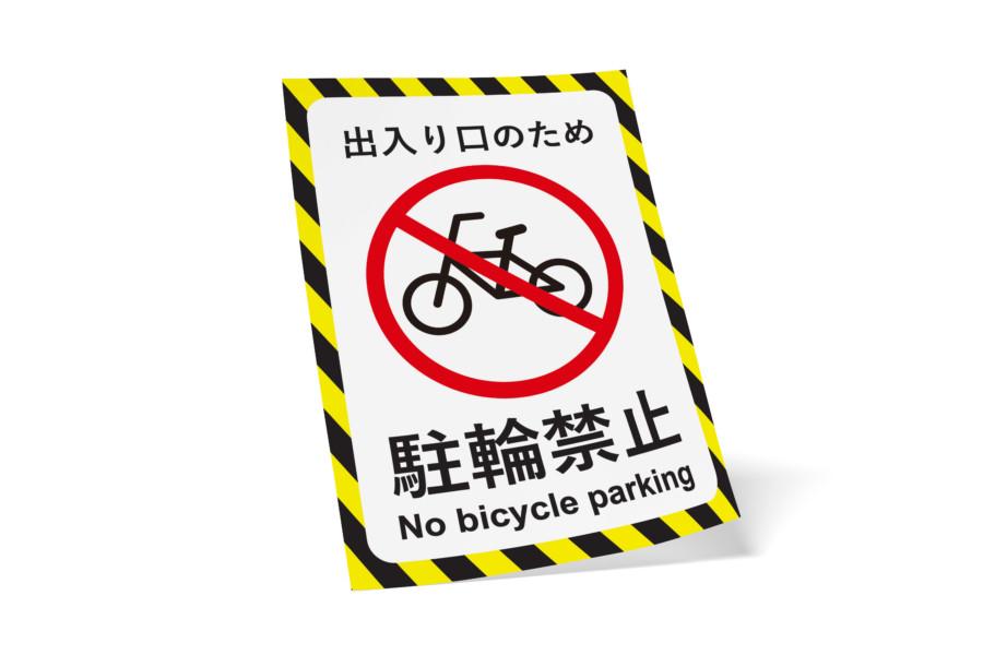 駐輪禁止スペースを知らせる無料ポスター