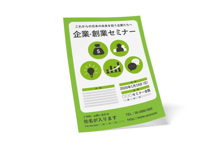 プレーンな企業セミナー向け無料資料・チラシ(グリーン)