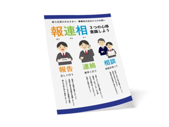 報連相 企業向け無料資料・ポスター