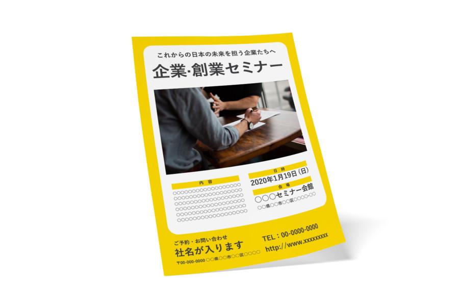 プレーンな企業セミナー向け無料資料・チラシ(イエロー)