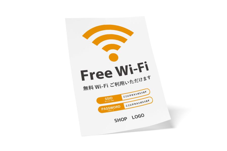 Wi-Fiスポットを知らせる無料ポスター(オレンジ)