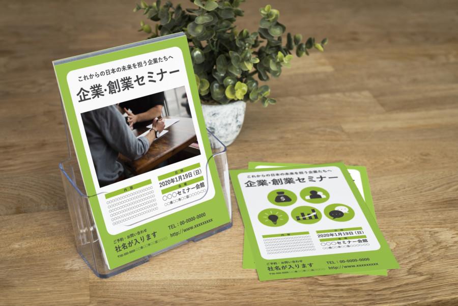 セミナーチラシデザイン緑