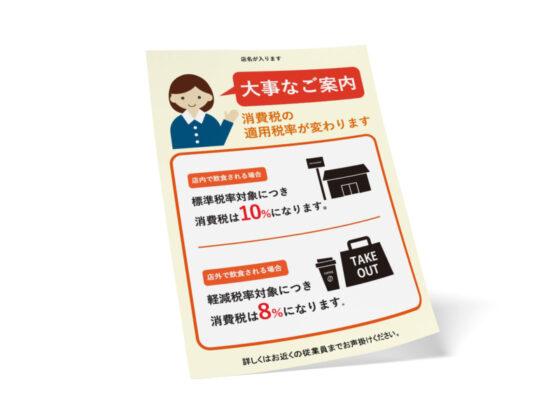 軽減税率(イートイン・テイクアウト)に関する無料ポスター