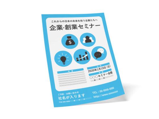 プレーンな企業セミナー向け無料資料・チラシ(ブルー)