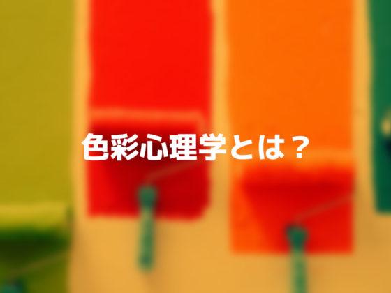 色彩心理学とは