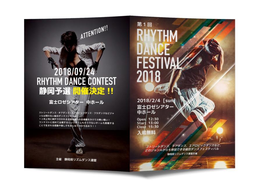 ダンスフェスティバルの二つ折りプログラム_A3サイズ