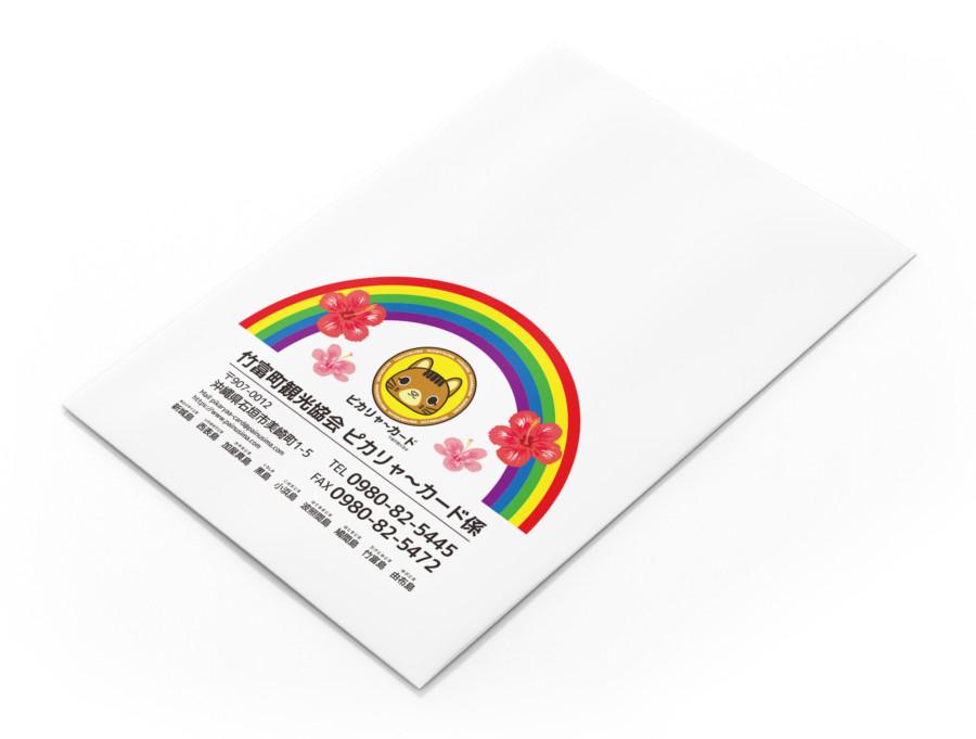 竹富町観光協会の角2封筒デザイン