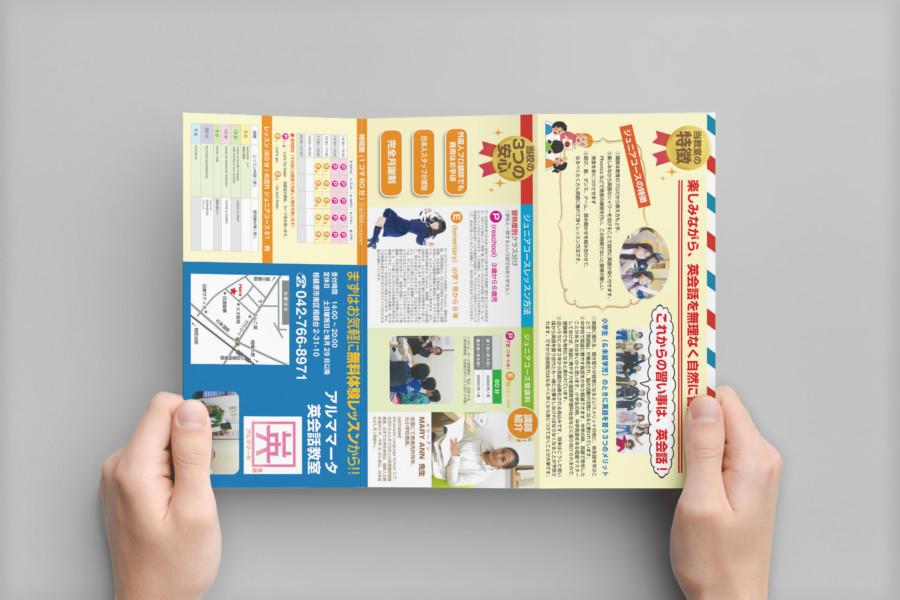 英会話スクールのパンフレットデザイン_裏面