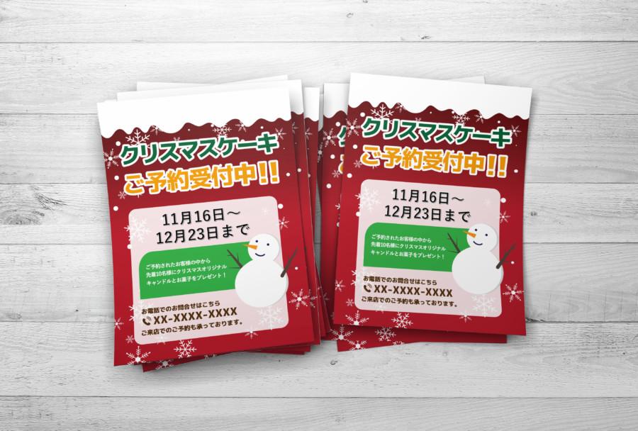 クリスマスケーキ予約の無料POPデザイン2