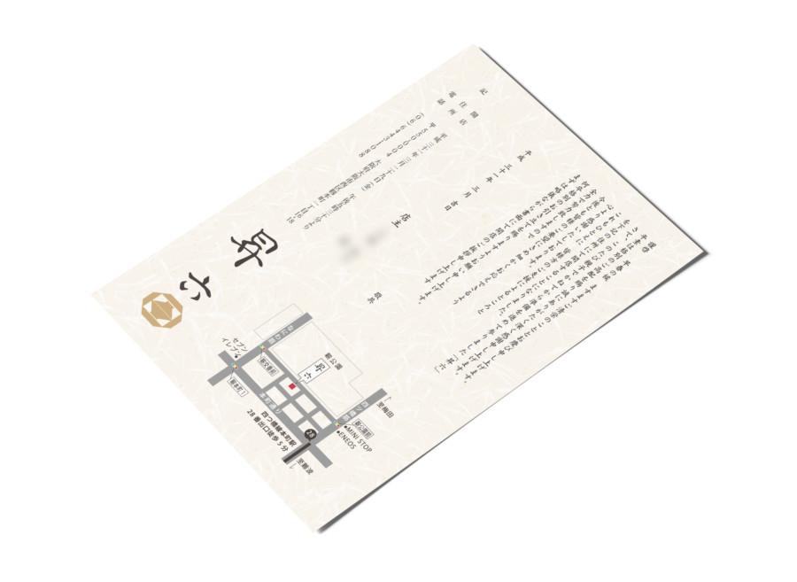 日本料理店の店舗移転をお知らせするハガキデザイン(案内状)3