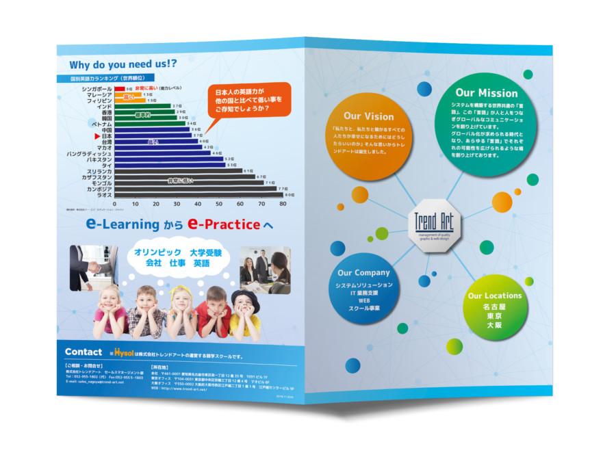 語学学習とテクノロジーを取り扱う企業の二つ折り会社案内_A3サイズ