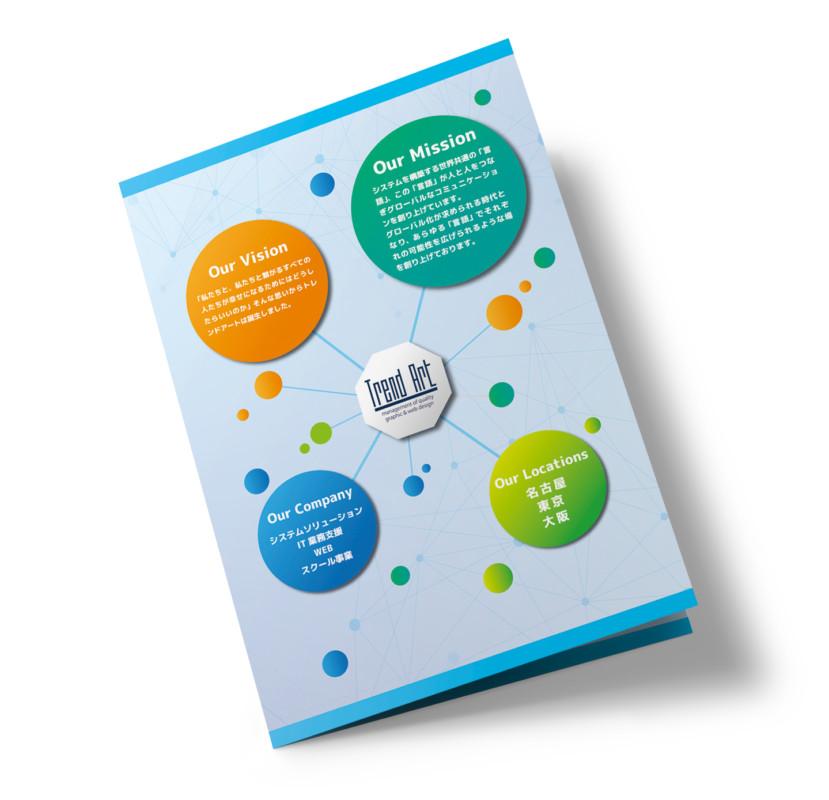 語学学習とテクノロジーを取り扱う企業の二つ折り会社案内デザイン