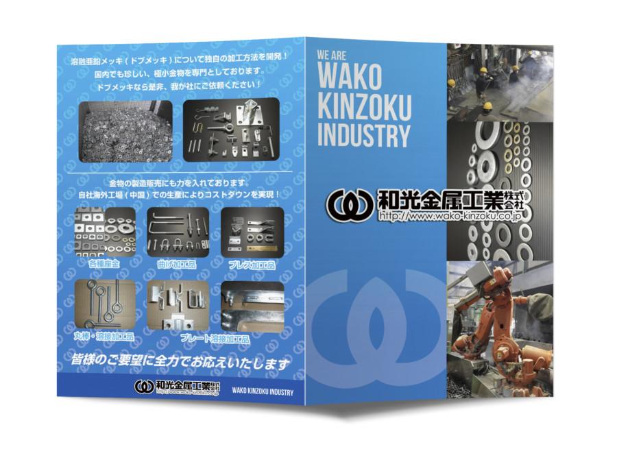金属工業会社の二つ折りの会社案内デザイン_A3サイズ
