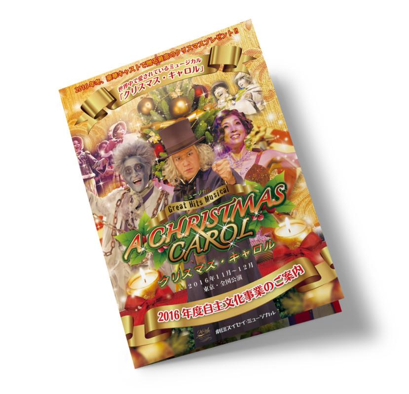 クリスマスミュージカルの二つ折りパンフレットデザイン