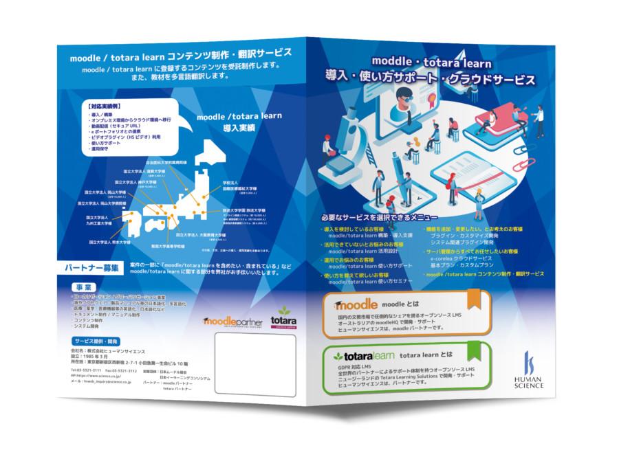企業の展示会向けの二つ折りパンフレット_A3サイズ