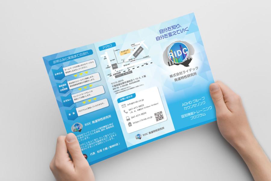 企業の三つ折りパンフレットデザイン_表面