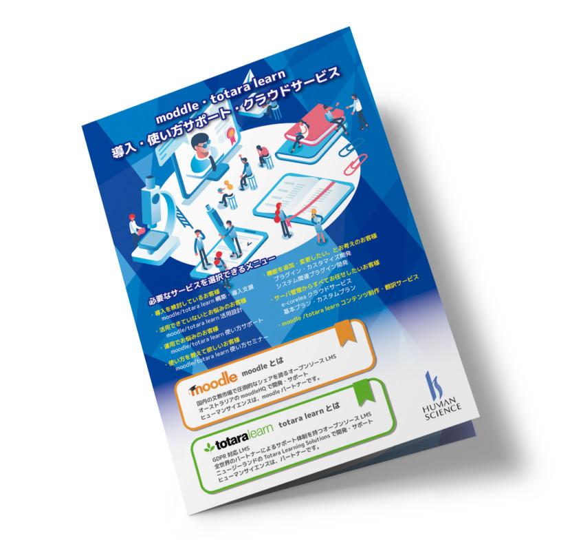 企業の展示会向けの二つ折りパンフレットのデザイン
