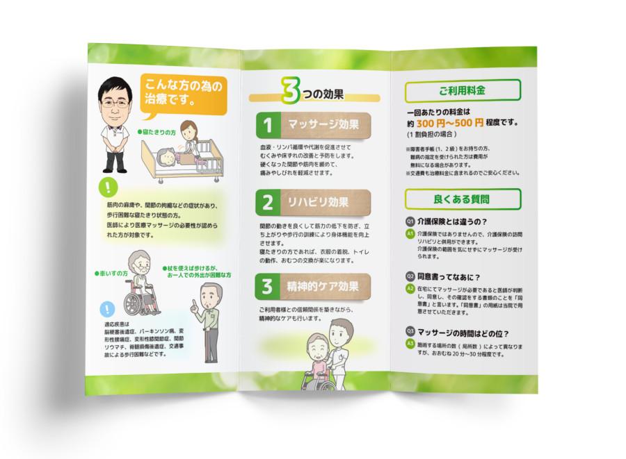 在宅医療ケアサービスの三つ折りパンフレット_A4サイズ