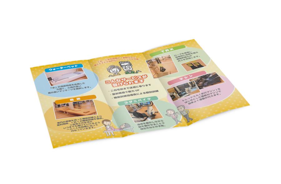 リハビリデイサービスの三つ折りパンフレット_A4サイズ