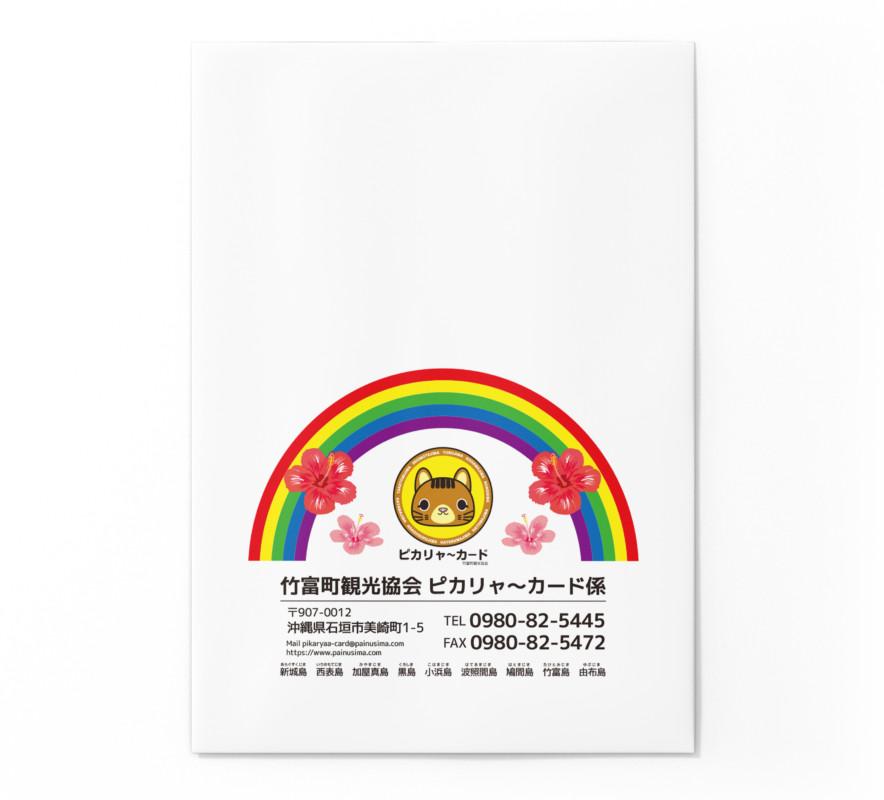 竹富町観光協会の角2封筒