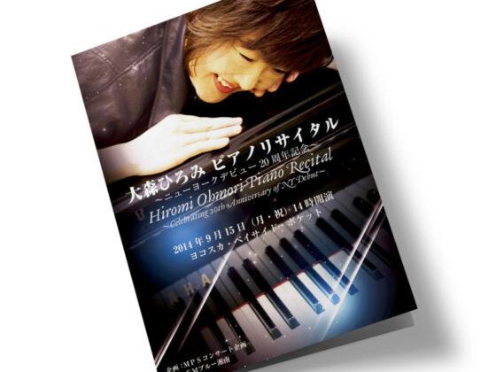 ピアノリサイタルの二つ折りプログラムのデザイン