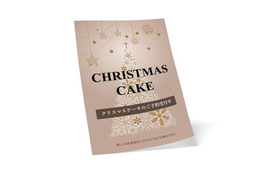 クリスマスシーズンの飲食店向け無料ポスターデザイン