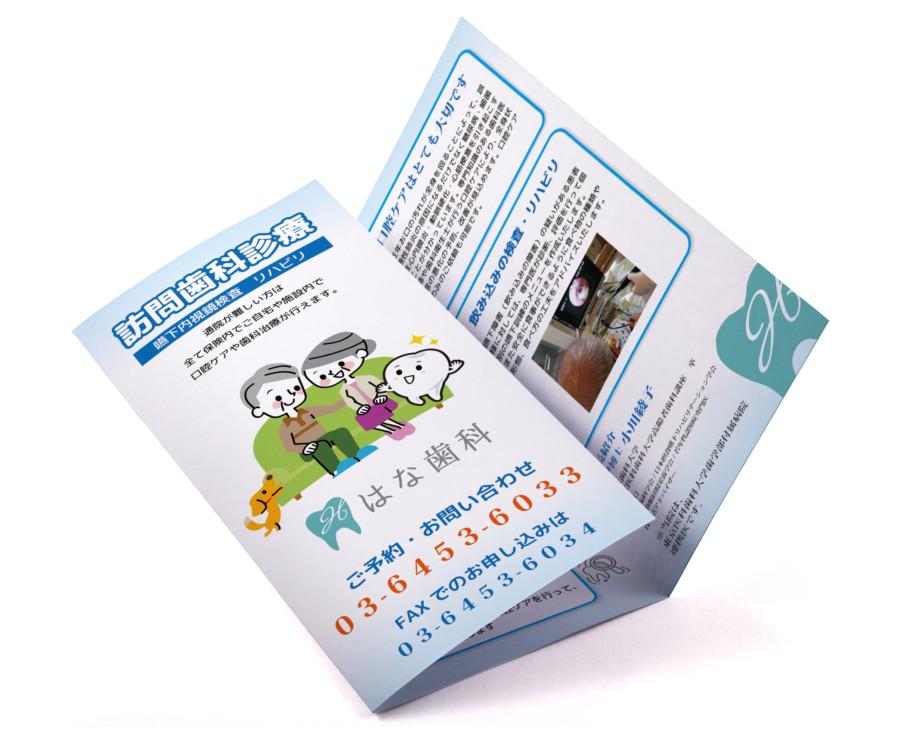 訪問歯科の診療案内の三つ折りパンフレットデザイン